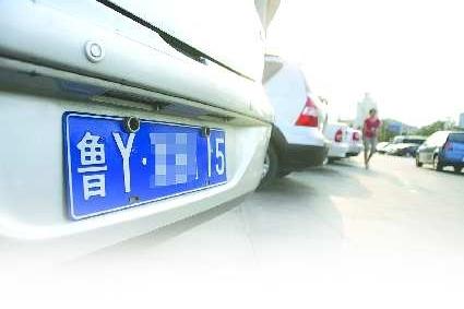 烟台市公安局交警支队关于依法安装使用机动车号牌的通告高清图片