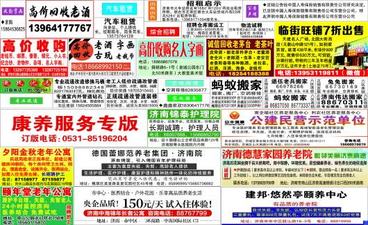 荣成市三十五中_齐鲁晚报 -微报纸-2020年09月30日