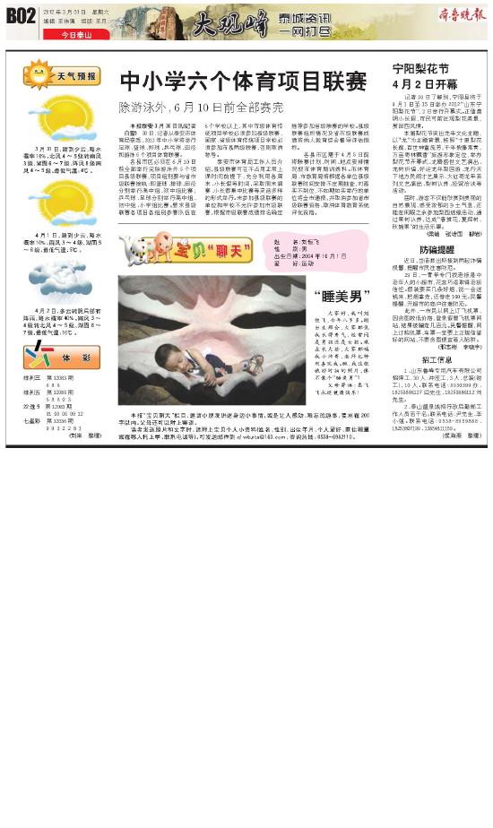 epaper.qlwb.com.cn - /qlwb/IMAGE/20120331/S02/