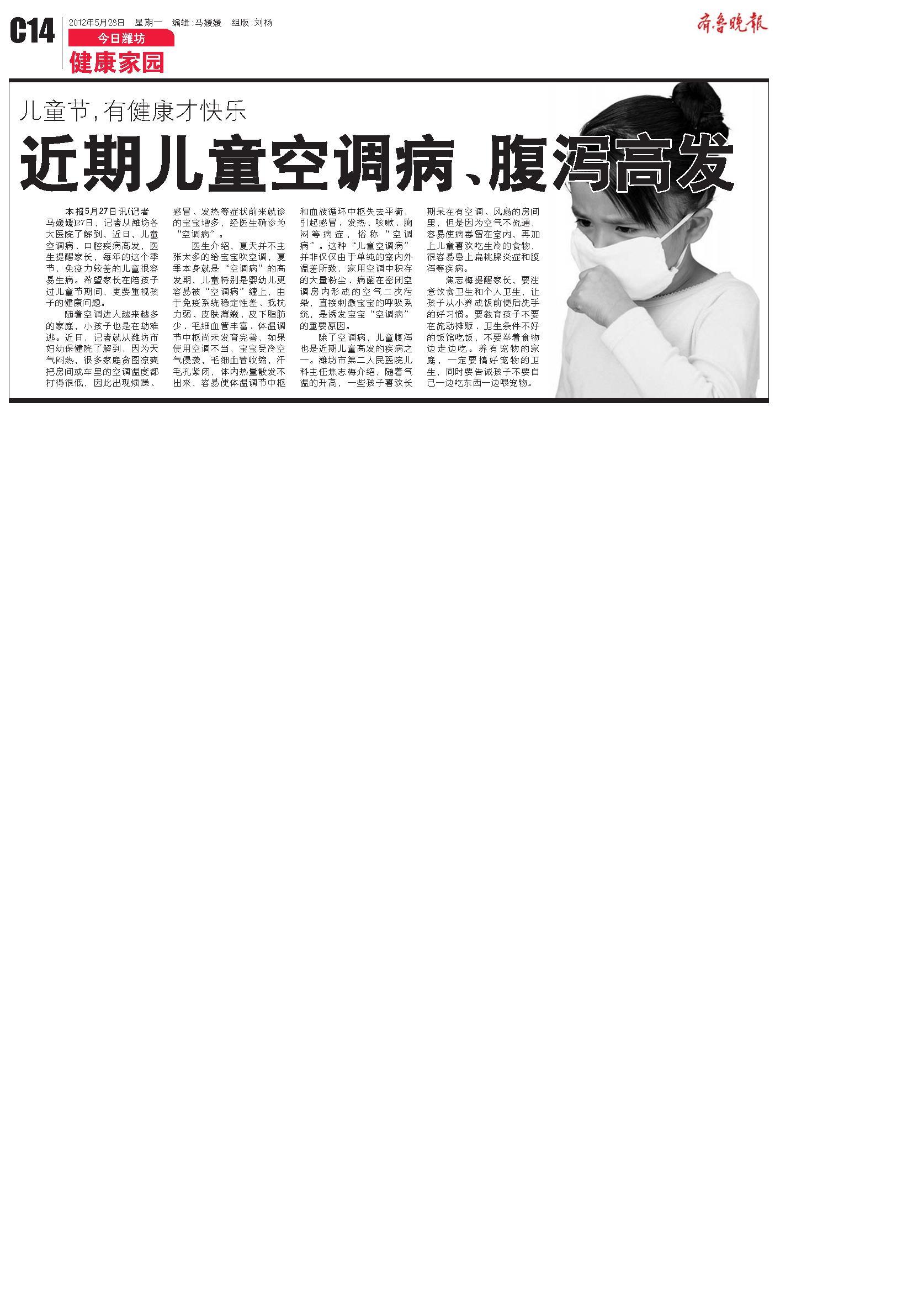 epaper.qlwb.com.cn - /qlwb/IMAGE/20120528/K14/