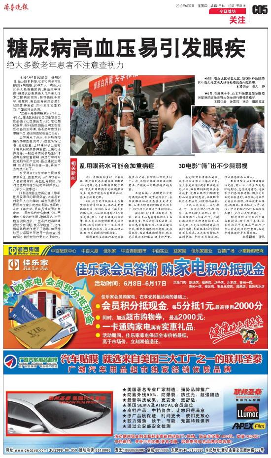 epaper.qlwb.com.cn - /qlwb/IMAGE/20120607/K05/