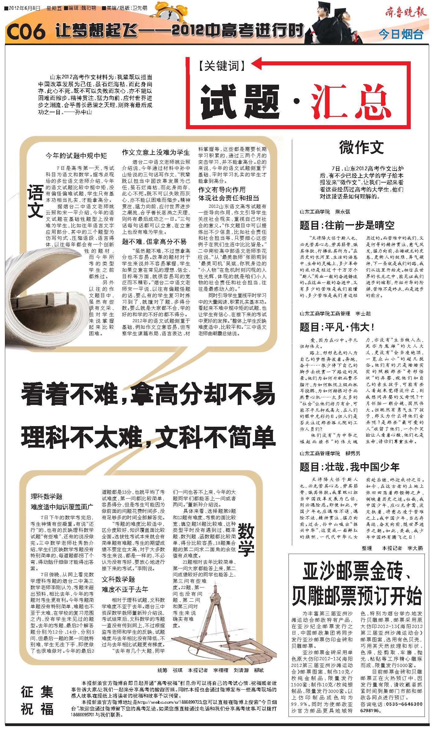 epaper.qlwb.com.cn - /qlwb/IMAGE/20120608/J06/