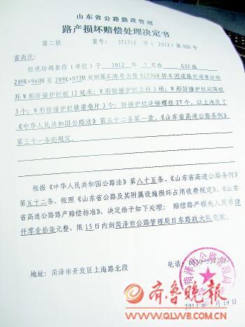 )高速公路菏泽路政管理大队给苗先生开具的赔偿处理决定书.-为避