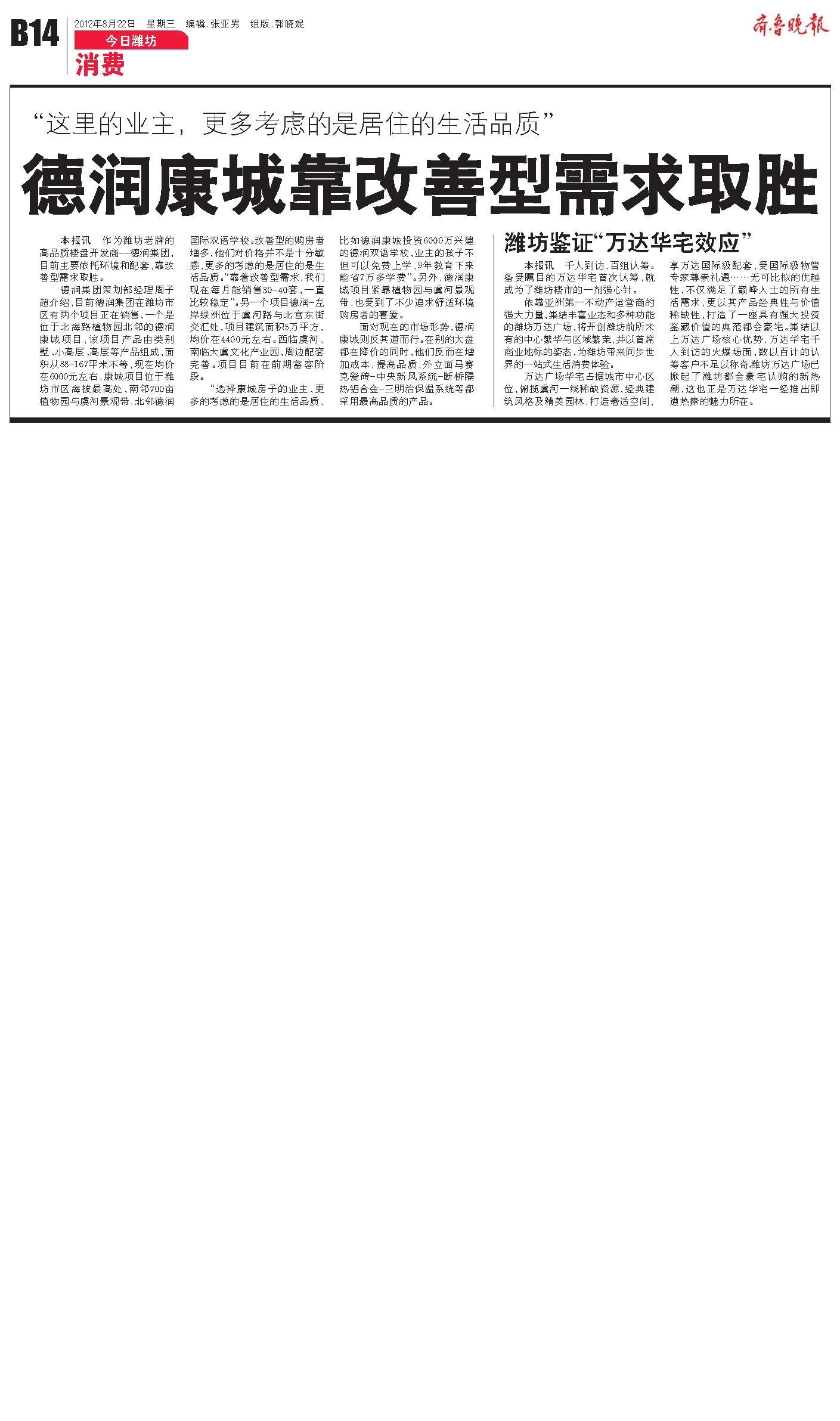 epaper.qlwb.com.cn - /qlwb/IMAGE/20120822/K14/