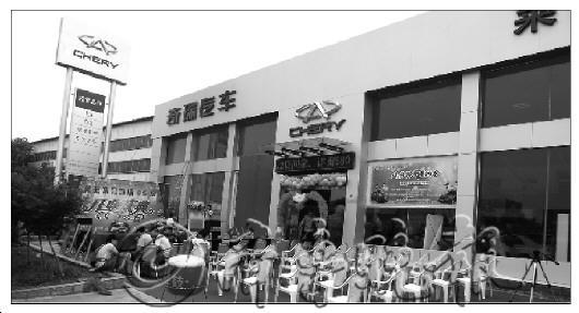 7月14日,莱芜唯一一家奇瑞4s店——莱芜东昇奇瑞4s店隆重高清图片