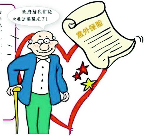 近八千名老人有了银龄安康保险