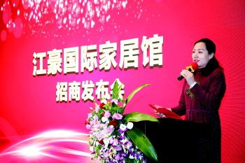 日照首家本土的高档家居馆江豪国际家居馆举行盛大招商发布会
