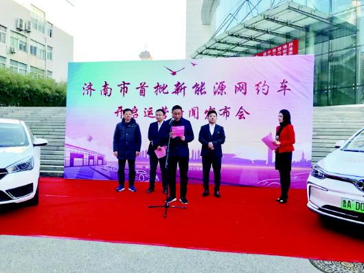 """首批新能源网约车泉城""""持证上岗"""""""