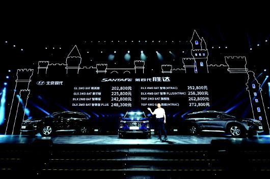 北京现代第四代胜达荣耀上市