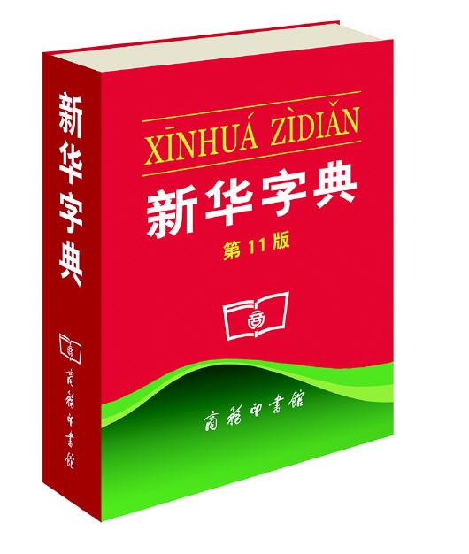 第11版新华字典